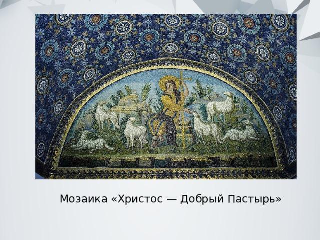 Мозаика «Христос— Добрый Пастырь»