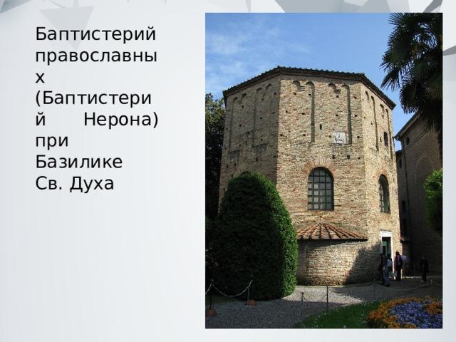 Баптистерий православных (Баптистерий Нерона) при Базилике Св. Духа
