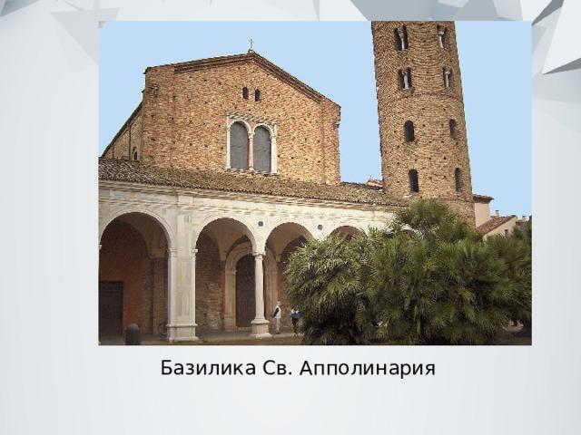 Базилика Св. Апполинария