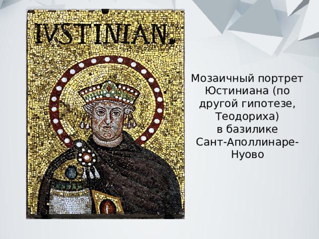 Мозаичный портрет Юстиниана (по другой гипотезе, Теодориха)  в базилике Сант-Аполлинаре-Нуово