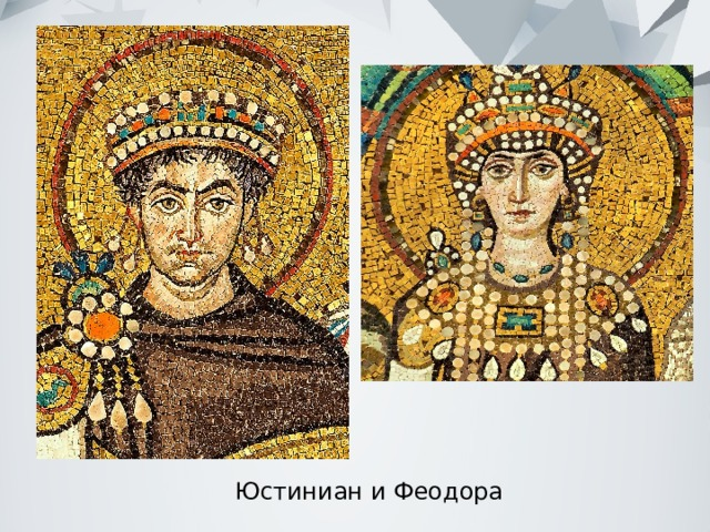 Юстиниан и Феодора