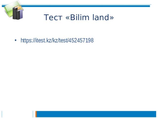 Тест « Bilim land »