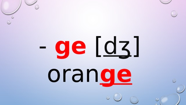 - ge [ dʒ ] oran ge