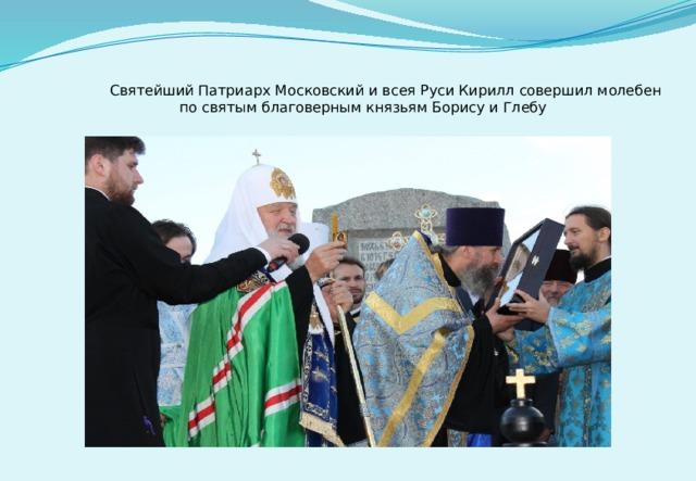 Святейший Патриарх Московский и всея Руси Кирилл совершил молебен по святым благоверным князьям Борису и Глебу