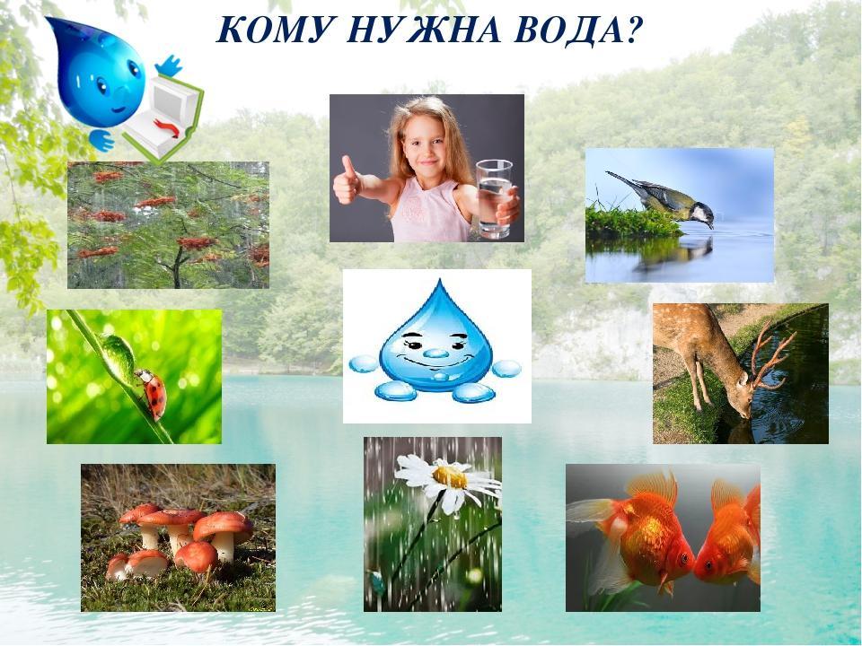 картинки на тему кому нужна вода можно