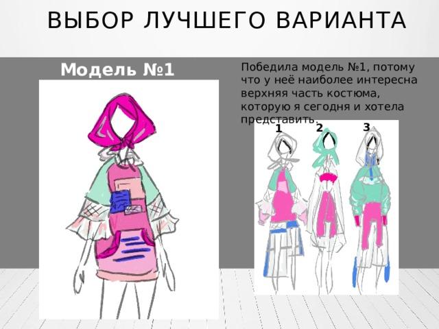 выбор лучшего варианта Модель №1 Победила модель №1, потому что у неё наиболее интересна верхняя часть костюма, которую я сегодня и хотела представить. 3 2 1