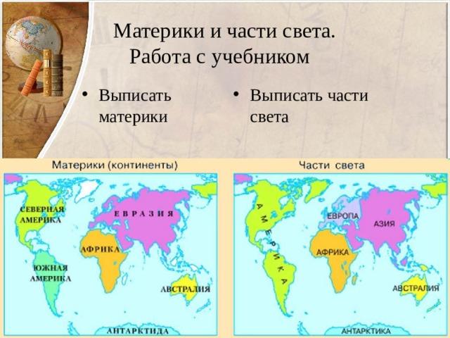 Материки и части света.  Работа с учебником