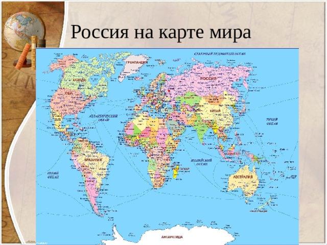 Россия на карте мира