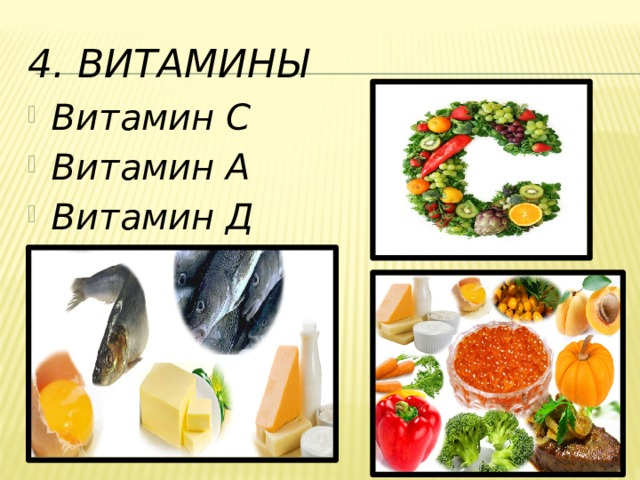 4. Витамины