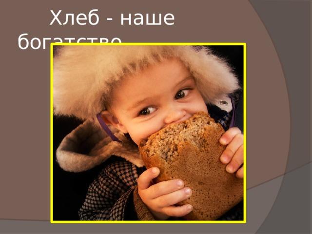 Хлеб - наше богатство