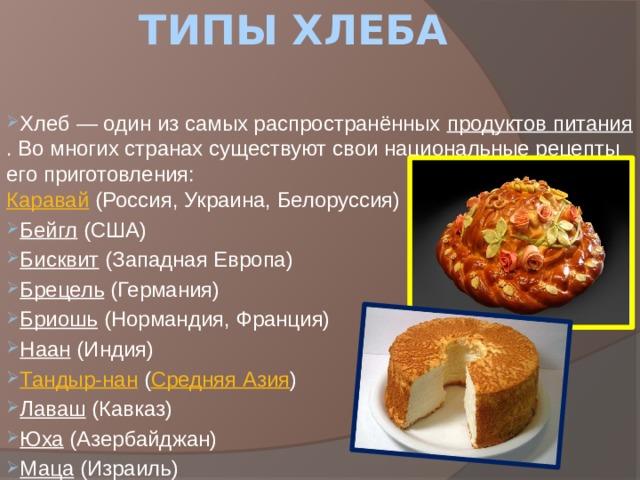 Типы хлеба