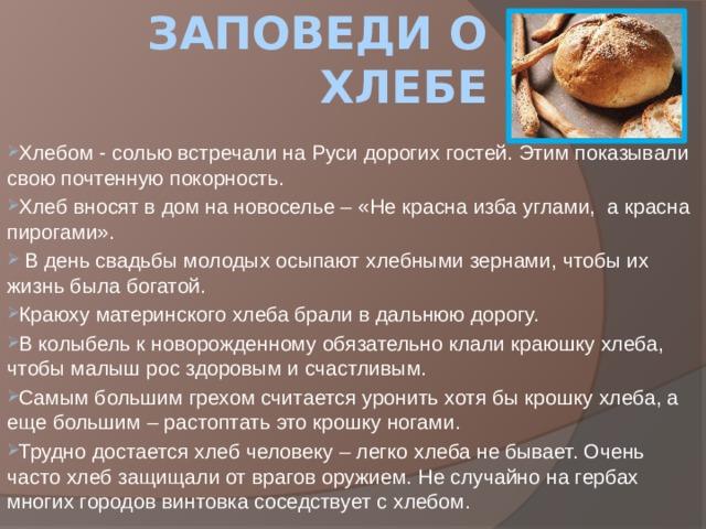 Заповеди о хлебе