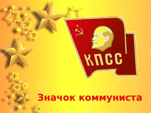 Значок коммуниста