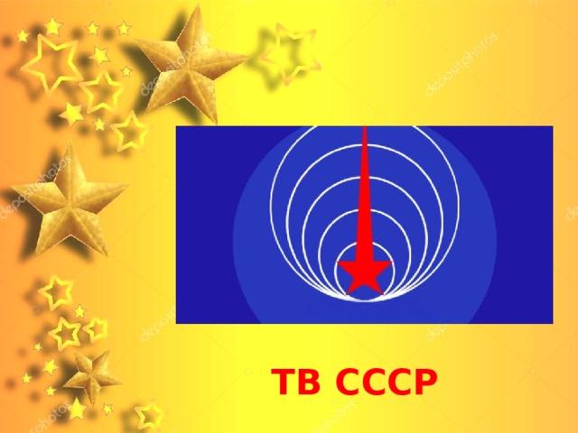 ТВ СССР