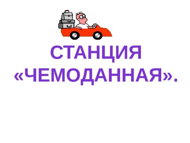 Станция «Чемоданная».