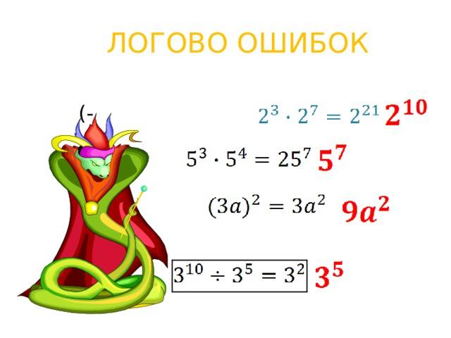 ЛОГОВО ОШИБОК  5∙5∙5∙5 = (-