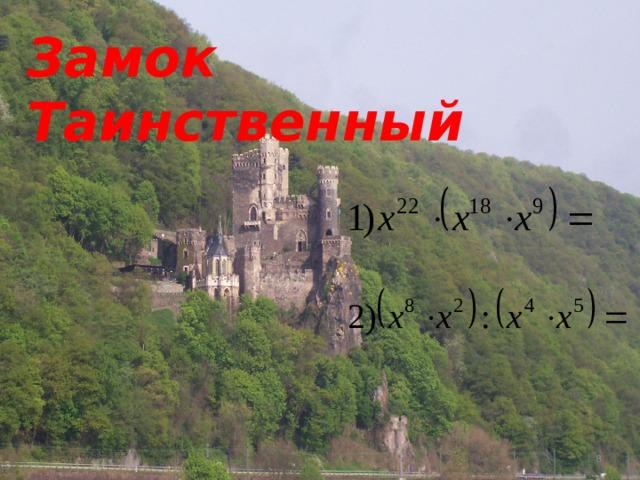 Замок Таинственный