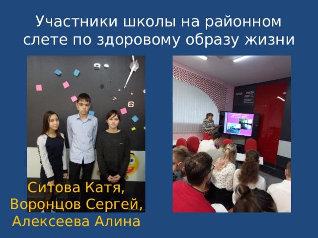 Участники школы на районном слете по здоровому образу жизни Ситова Катя, Воронцов Сергей, Алексеева Алина