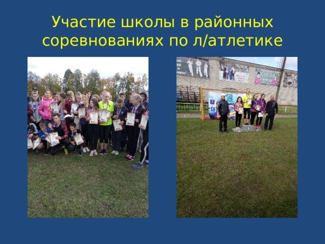 Участие школы в районных соревнованиях по л/атлетике