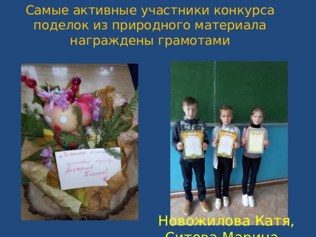 Самые активные участники конкурса поделок из природного материала награждены грамотами Новожилова Катя, Ситова Марина, Новичков Миша