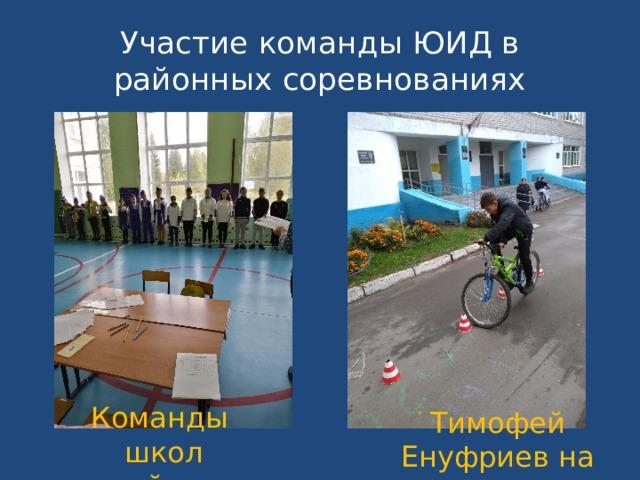 Участие команды ЮИД в районных соревнованиях Команды школ района Тимофей Енуфриев на этапе
