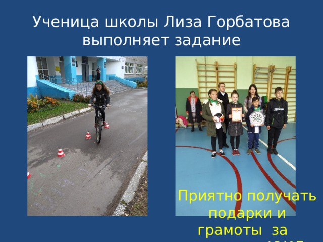 Ученица школы Лиза Горбатова выполняет задание Приятно получать подарки и грамоты за участие в ЮИД