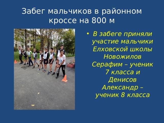 Забег мальчиков в районном кроссе на 800 м