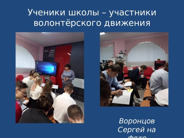 Ученики школы – участники волонтёрского движения Воронцов Сергей на фото