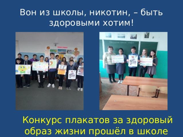 Вон из школы, никотин, – быть здоровыми хотим! Конкурс плакатов за здоровый образ жизни прошёл в школе