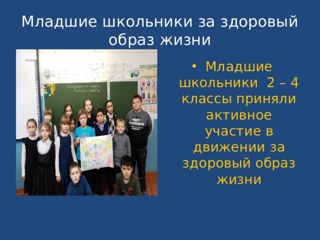Младшие школьники за здоровый образ жизни