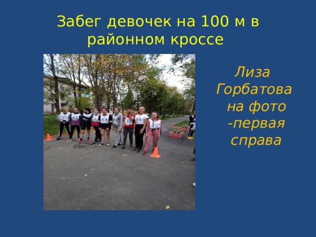 Забег девочек на 100 м в районном кроссе Лиза Горбатова на фото -первая справа