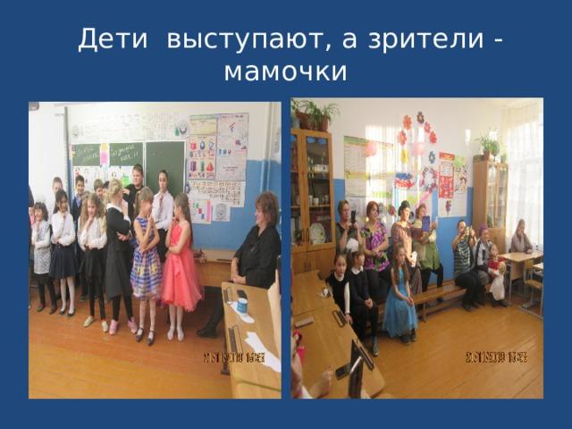Дети выступают, а зрители - мамочки