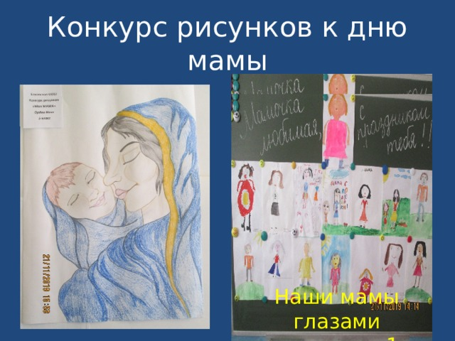 Конкурс рисунков к дню мамы Наши мамы глазами учеников 1 класса