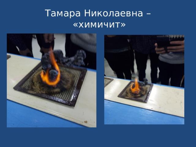 Тамара Николаевна –  «химичит»