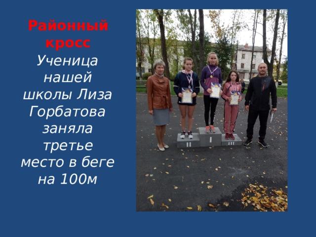 Районный кросс Ученица нашей школы Лиза Горбатова заняла третье место в беге на 100м