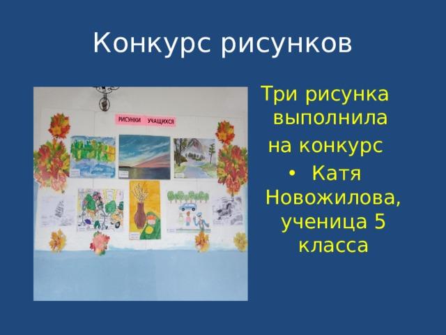 Конкурс рисунков Три рисунка выполнила на конкурс