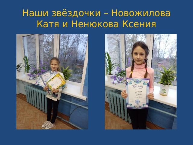 Наши звёздочки – Новожилова Катя и Ненюкова Ксения