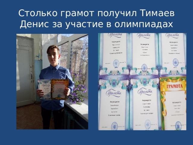 Столько грамот получил Тимаев Денис за участие в олимпиадах