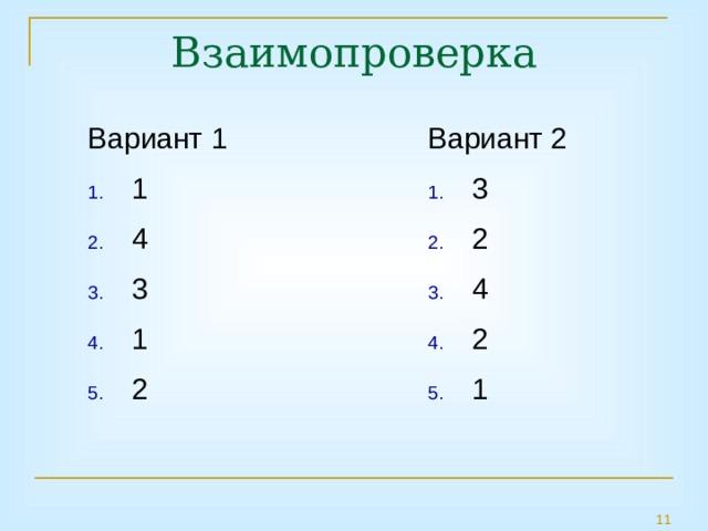 Вариант 2 3 2 4 2 1