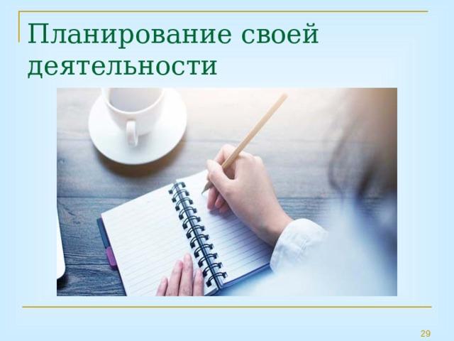 Планирование своей деятельности