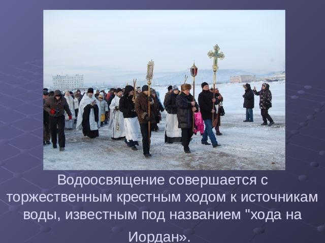 Водоосвящение совершается с торжественным крестным ходом к источникам воды, известным под названием