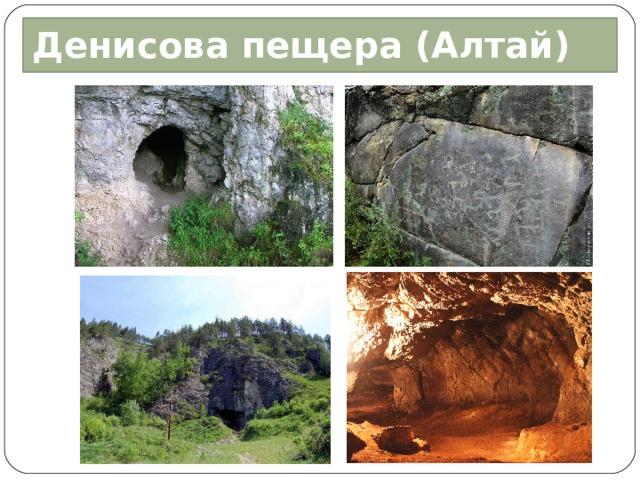 Денисова пещера (Алтай)