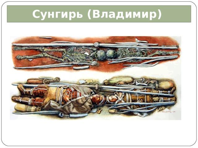 Сунгирь (Владимир)