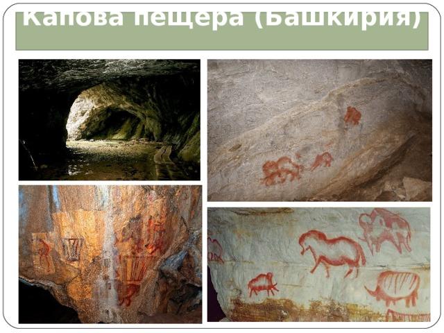 Капова пещера (Башкирия)