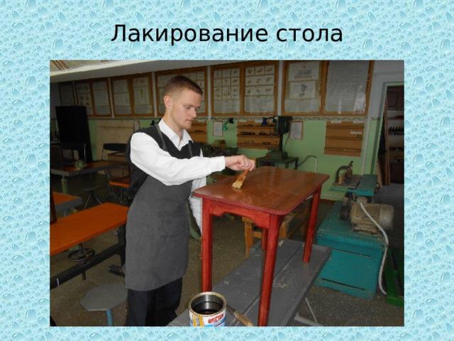 Лакирование стола