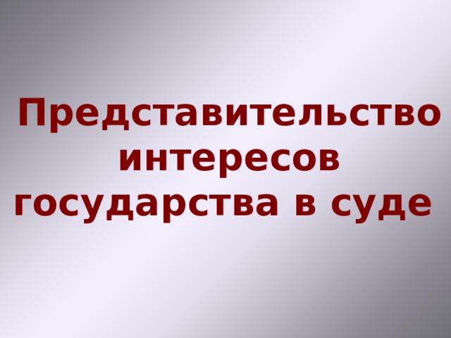 Представительство интересов государства в суде