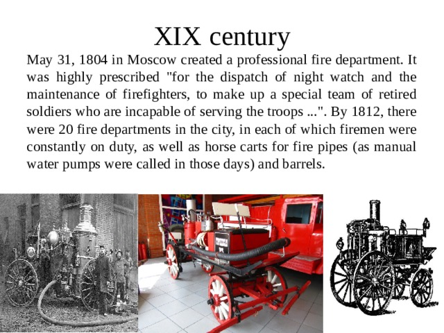 XIX  century May 31, 1804 in Moscow created a professional fire department. It was highly prescribed