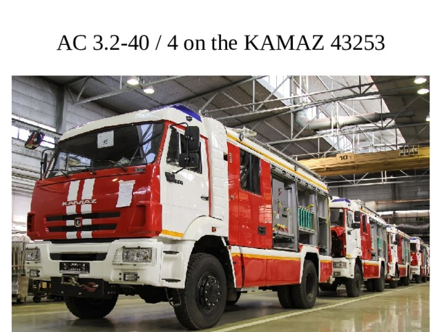 AC 3.2-40 / 4 on the KAMAZ 43253