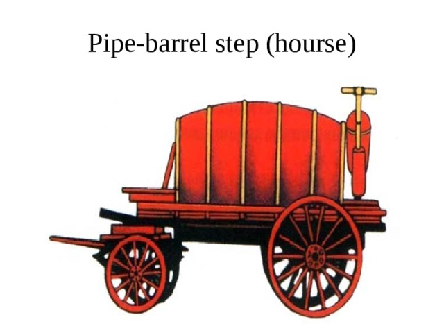 Pipe-barrel  step (hourse)