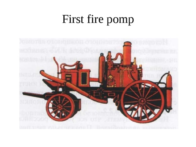 First fire pomp